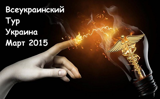 Всеукраинский Тур сообщество Меркурий
