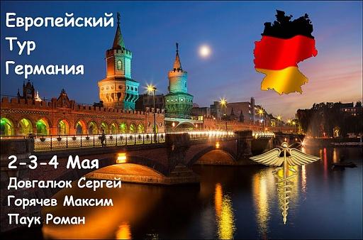 Сообщество Меркурий Германия взаимный фонд
