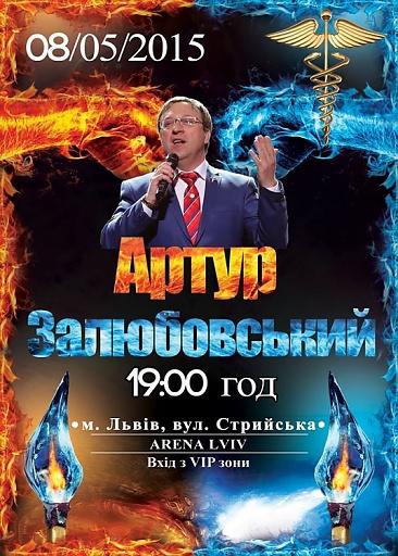 Меркурій Взаемний Фонд Львів