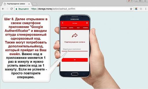 Как выводить деньги с Money Storage без подтверждения через СМС