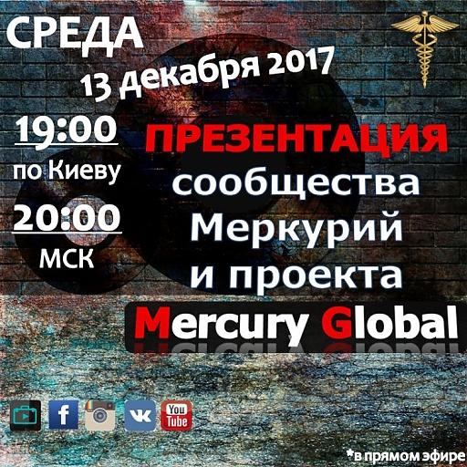 Презентация Меркурий Глобал